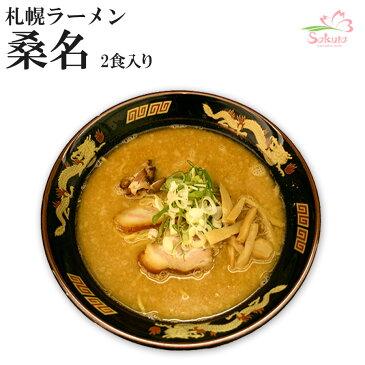 札幌ラーメン桑名 4食(2食入X2箱) (味噌ラーメン) 生麺 [超人気店ご当地ラーメン 有名店ラーメン]