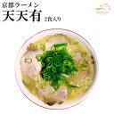 京都ラーメン 天天有 2食入 (とりの白濁スープ、ストレート中細麺) 超人気ご当地ラーメン