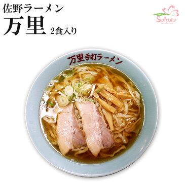 佐野ラーメン万里 2食入(醤油) (超人気店ご当地ラーメン) 生麺 銘店