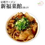 京都ラーメン新福菜館本店6食(2食入X3箱) 生麺 (醤油)[ご当地ラーメン]