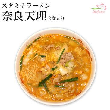 奈良天理スタミナラーメン 2食入 【超人気店ご当地ラーメン】 生麺 (お中元・お歳暮・ギフト対応可)