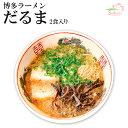 九州 博多 だるま らーめん 8食入(2食×4箱) 半生麺
