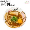 徳島ラーメンふく利中華そば4食入(2食×2箱) 生麺 (豚骨醤油)ご当地ラーメン有名店ラーメン
