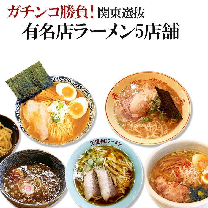 Earthink『関東選抜有名店ラーメン5店舗10食入』