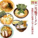 ご当地ラーメン 激戦区関東の厳選 5店舗10食セット お試しセット 生麺 銘店 お中元 父の日