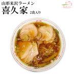 山形 米沢ラーメン 喜久家 2食入 ご当地ラーメン有名店ラーメン 生麺