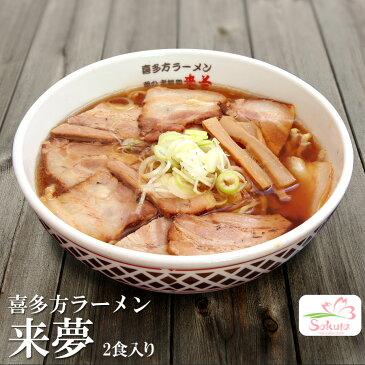 喜多方ラーメン来夢 1箱2食入 ご当地ラーメン 生麺 東北 銘店