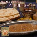 インド4種の豆カレー170g(本格インドカレー)【無添加レト