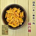 日本一辛い 黄金一味 柿の種 120g×4箱セット(激辛おつまみ) その1