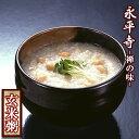 おかゆ レトルト 永平寺 玄米がゆ (大豆入) 4食(250gX4個) 米又 【あす楽対応】