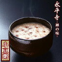 おかゆ レトルト 永平寺 小豆がゆ 4食(250gX4個) 米又 【あす楽対応】