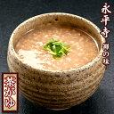 おかゆ レトルト 永平寺 茶がゆ 4袋セット 米又【あす楽対応】