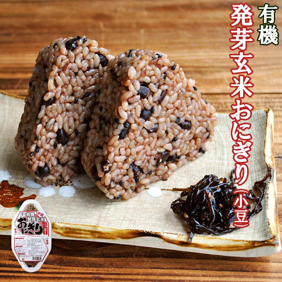 有機 発芽玄米 おにぎり(小豆)90g×2個 コジマフーズ オーガニック organic