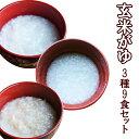 有機 JAS 玄米がゆ 3種類9食セットレトルトおかゆ コジマフーズ オーガニック 長期保存