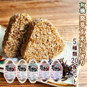 有機 発芽玄米 おにぎり 5種類20個セット コジマフーズ