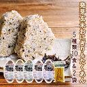 有機 発芽玄米おにぎり 5種類10個 & 無添加 たくあん ...