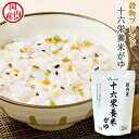 在庫限り レトルトおかゆ 国産十六栄養米がゆ250g×5袋(低カロリー穀物ブレンド)ベストアメニティ