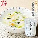 在庫限り レトルトおかゆ 国産八穀八菜がゆ 250g×5袋ベストアメニティ(低カロリー穀物ブレンド)