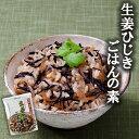 在庫限り 生姜ひじきごはんの素(九州産生姜、ひじき使用の炊き...