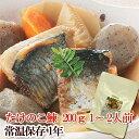 レトルト 惣菜 おかず 和食 たけのこ鰊(にしん)200g(1〜2人前)【あす楽対応】
