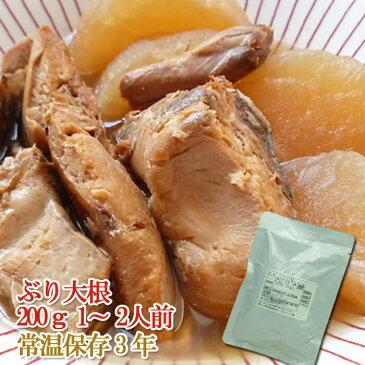 レトルト 惣菜 おかず 和食 ぶり大根 200g(常温で3年保存可能)ロングライフシリーズ