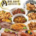 レトルト食品 惣菜 肉のおかず詰め合わせ11種セット 洋食 ...