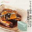 レトルト 惣菜 和食 おかず お魚6種類セット(ロングライフ