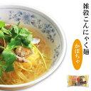雑穀こんにゃく麺(かぼちゃ麺)X5こんにゃく麺 ダイエット 置き換えダイエット食品 糖質制限ダイエット グルテンフリーダイエット食品 ローカロリー