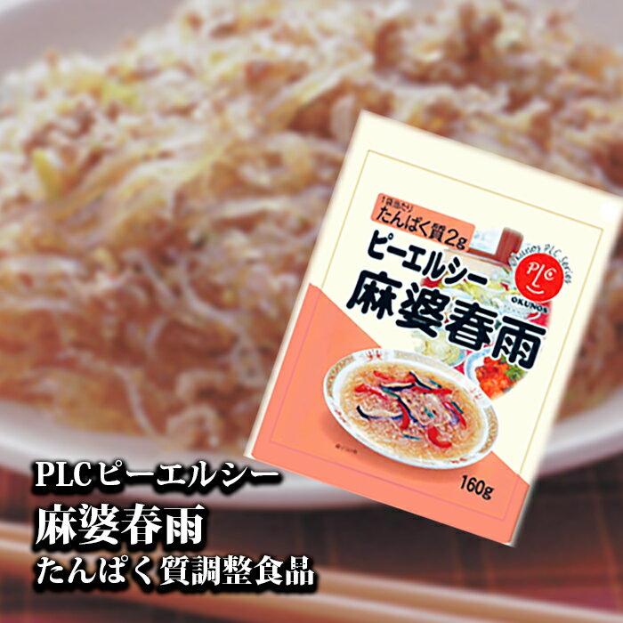 PLC ピーエルシー 麻婆春雨 たんぱく質調整食品 低たんぱく惣菜 ホリカフーズ