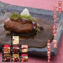 レトルト食品 おかず 惣菜 神戸開花亭 シリーズ ハンバーグ・シチュー7種類14個詰め合