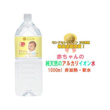 赤ちゃん専用 赤ちゃんの純天然のアルカリイオン水 2L ミネラルウォーター 粉ミルク