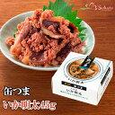 缶つま 缶詰め 九州産いか明太45gx6個 呼子沖のケンサキイカおつまみ 常温保存