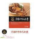 手羽のやわらか煮200g レトルト惣菜 鶏料理 手羽先料理 ...