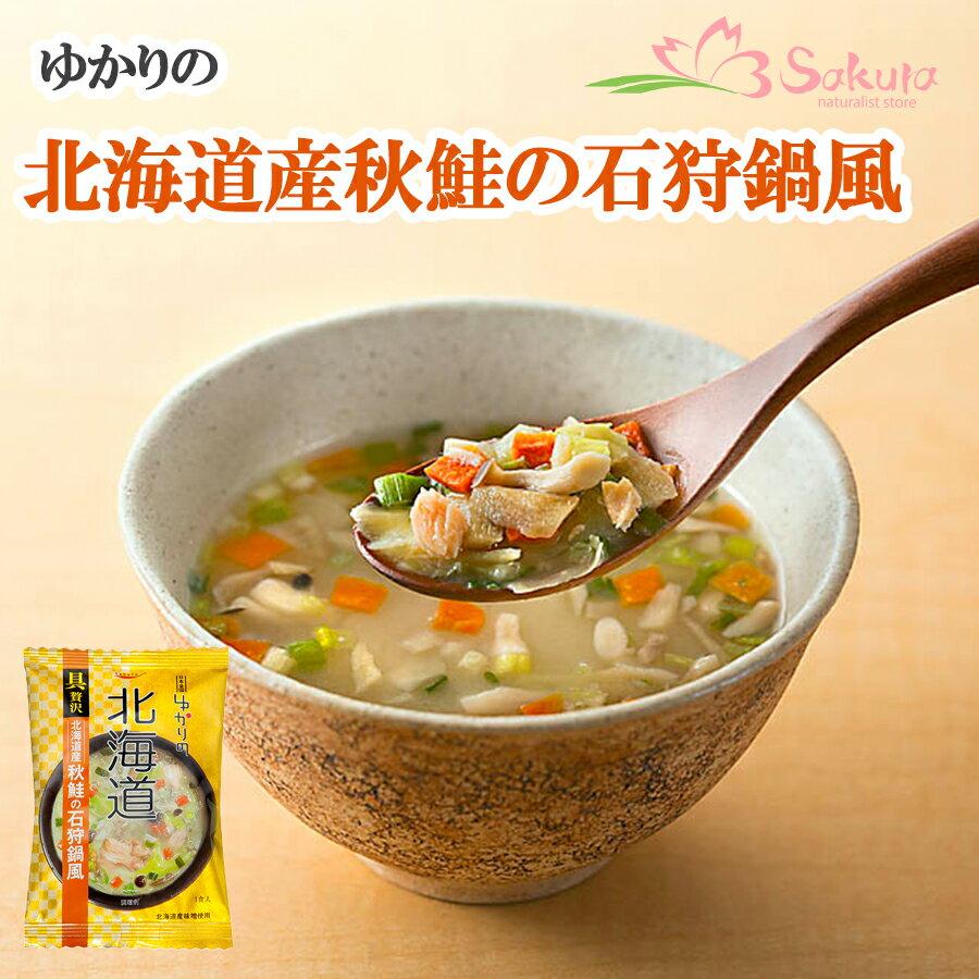 フリーズドライ食品 北海道産秋鮭の石狩鍋風 15.1g (tabete ゆかりの)