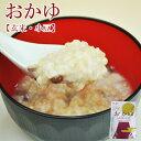 おかゆ レトルト 玄米 小豆 粥 180g(1人前)×4袋 こしひかり使用【あす楽対応】