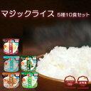 サタケ マジックライス 長期保存 日本のごはん5種10食セット アレルギー対応 非常食 防災セット 備蓄用 保存食 防災グッズ