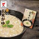 金のいぶき 金の玄米がゆ250gx5個(たいまつ食品) 健康志向の レトルト おかゆ 胚芽 玄米(あす楽対応)