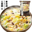 養命酒 やくぜんシリーズ 五養粥 白x8袋 生姜入り白湯仕立てのお粥 フリーズドライ 和漢素材&野菜の健康お粥 ギフトに!