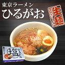 東京ラーメンひるがお 4食(2食入X2箱) ご当地ラーメン 生麺 【あす楽対応】