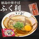 徳島ラーメン ふく利 中華そば 2食 (豚骨醤油) 生麺 ご当地ラーメン 【あす楽対応】有名店ラーメン
