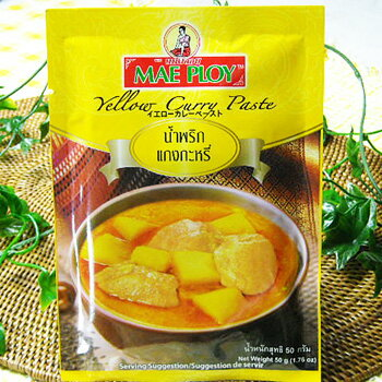 メープロイイエローカレーペースト50g(4人前分)激辛カレーペースト(タイ料理)
