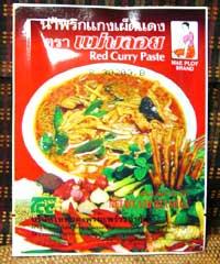 メープロイレッドカレーペースト50g(4人前分)激辛カレーペースト(タイ料理)