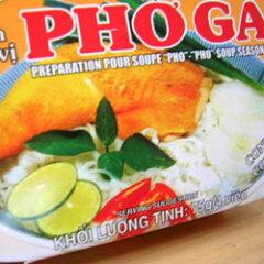 フォーガーの素(4キューブ・75g)(ベトナム料理)