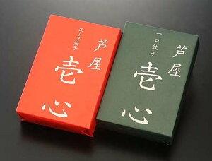 [産直]【送料込】芦屋・伊東屋謹製餃子一口餃子「壱心」1折とスープ餃子1折のセット代金引換不可