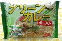 グリーンカレーラーメン5袋お試しセット(タイの台所)(タイ料理)