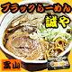 [名物・富山ラーメン]富山ブラックラーメン誠や4食(濃厚しょうゆス...