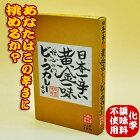 【レトルトカレー】日本一辛い黄金一味仕込みのビーフカレー(辛口)【化学調味料無添加】200g