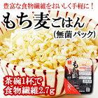 はくばくもち麦ごはん無菌パック150g×12パック【あす楽対応】
