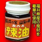 食べる辣油100ml福井の宝・山海の幸(福井県産の素材にこだわったラー油)話題沸騰中!