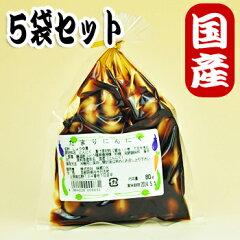 国産にんにく 毎日の健康に【国産にんにく】にんにく漬80g×5袋セット(たまり)京都味蔵の漬物...